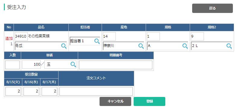受注入力紹介4-追加